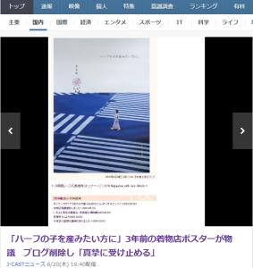 hafu-news