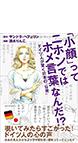 0000「小顔」ってニホンではホメ言葉なんだ!? ~ドイツ人が驚く日本の「日常」~